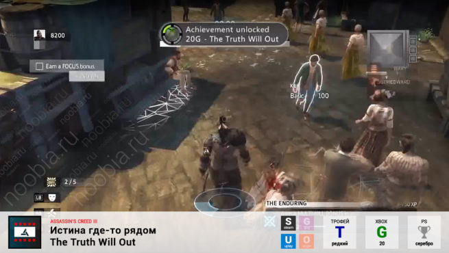 "Трофей ""Истина где-то рядом / The Truth Will Out"" в Assassin's Creed 3 (Steam, Uplay, Xbox, PlayStation)"