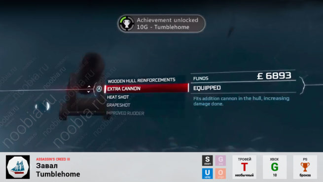 "Трофей ""Завал / Tumblehome"" в Assassin's Creed 3 (Steam, Uplay, Xbox, PlayStation)"