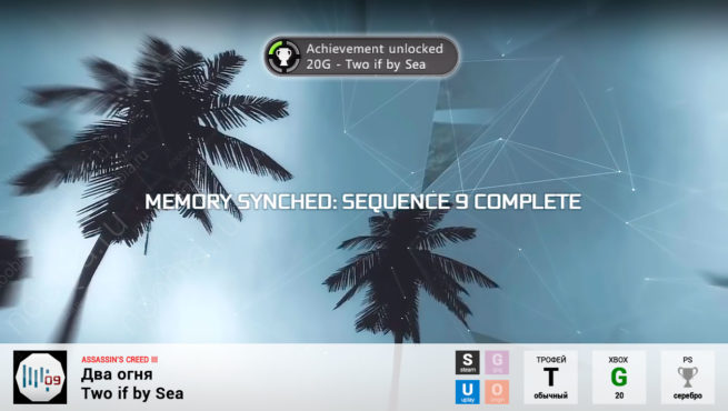 "Трофей ""Два огня / Two if by Sea"" в Assassin's Creed 3 (Steam, Uplay, Xbox, PlayStation)"