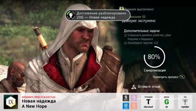 "Трофей ""Новая надежда / A New Hope"" в Assassin's Creed 4: Black Flag (Steam, Uplay, PlayStation, Xbox)"