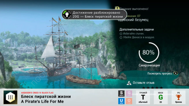"Трофей ""Блеск пиратской жизни / A Pirate's Life For Me"" в Assassin's Creed 4: Black Flag (Steam, Uplay, PlayStation, Xbox)"