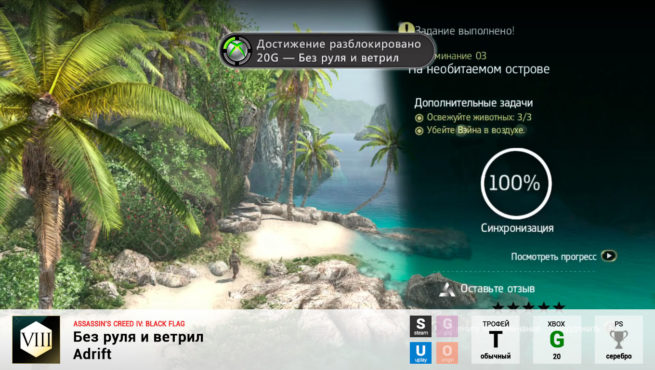"Трофей ""Без руля и ветрил / Adrift"" в Assassin's Creed 4: Black Flag (Steam, Uplay, PlayStation, Xbox)"