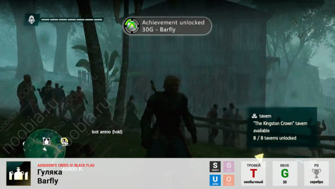 """Трофей """"Гуляка / Barfly"""" в Assassin's Creed 4: Black Flag (Steam, Uplay, PlayStation, Xbox)"""