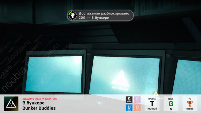 "Трофей ""В бункере / Bunker Buddies"" в Assassin's Creed 4: Black Flag (Steam, Uplay, PlayStation, Xbox)"
