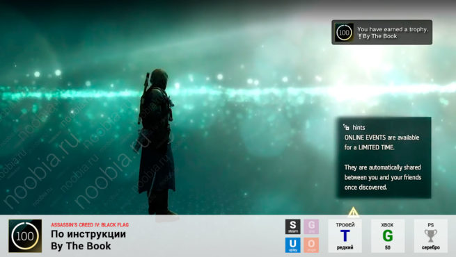 "Трофей ""По инструкции / By The Book"" в Assassin's Creed 4: Black Flag (Steam, Uplay, PlayStation, Xbox)"