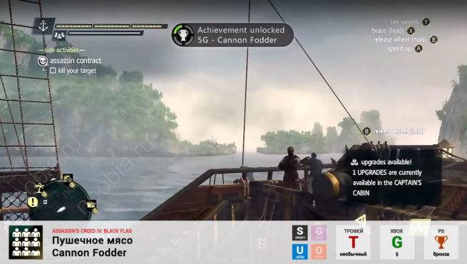 "Трофей ""Пушечное мясо / Cannon Fodder"" в Assassin's Creed 4: Black Flag (Steam, Uplay, PlayStation, Xbox)"