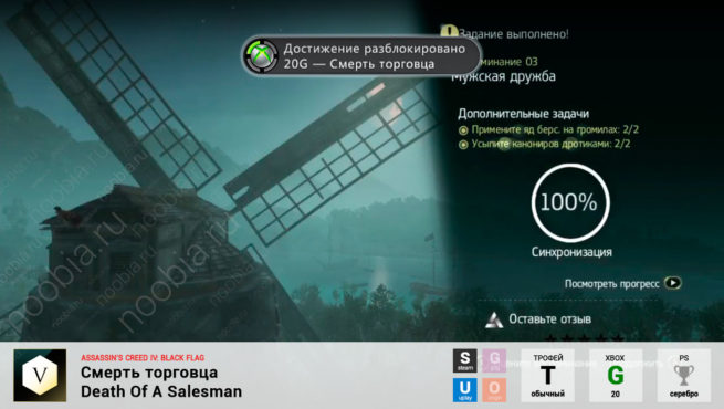 "Трофей ""Смерть торговца / Death Of A Salesman"" в Assassin's Creed 4: Black Flag (Steam, Uplay, PlayStation, Xbox)"