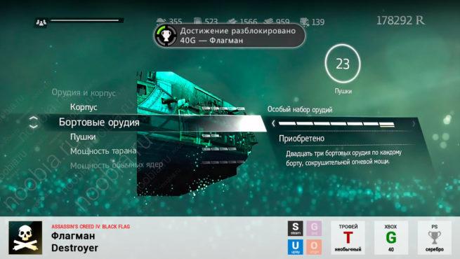 "Трофей ""Флагман / Destroyer"" в Assassin's Creed 4: Black Flag (Steam, Uplay, PlayStation, Xbox)"