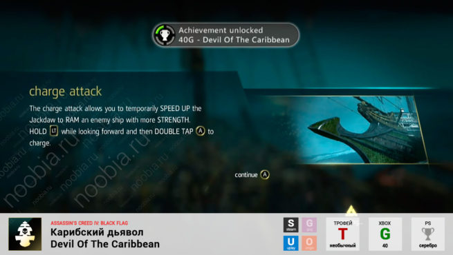 "Трофей ""Карибский дьявол / Devil Of The Caribbean"" в Assassin's Creed 4: Black Flag (Steam, Uplay, PlayStation, Xbox)"