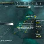"""""""Assassin's Creed 4: Black Flag"""": отправка корабля в Восточную Канаду на задание """"Скарлатина"""" через Флот Кенуэя для доставки карты сокровищ с координатами особого отсека для зажигательных снарядов"""