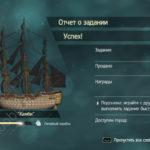 """""""Assassin's Creed 4: Black Flag"""": доставка Флотом Кенуэя карты сокровищ с координатами особого отсека для зажигательных снарядов из задания """"Скарлатина"""" в Восточной Канаде"""