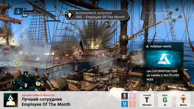 "Трофей ""Лучший сотрудник / Employee Of The Month"" в Assassin's Creed 4: Black Flag (Steam, Uplay, PlayStation, Xbox)"