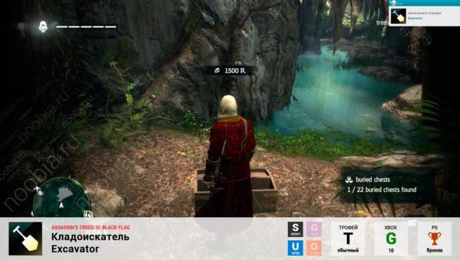 """Трофей """"Кладоискатель / Excavator"""" в Assassin's Creed 4: Black Flag (Steam, Uplay, PlayStation, Xbox)"""