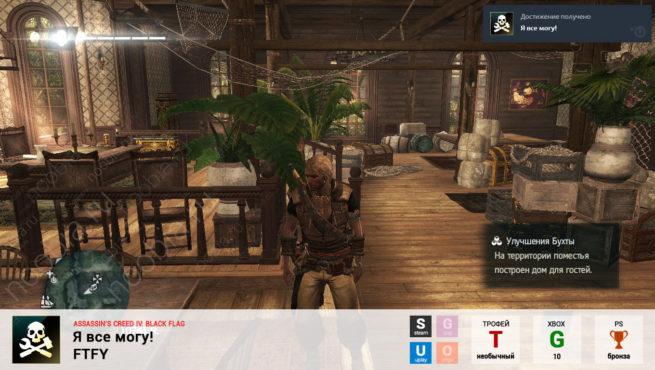 "Трофей ""Я все могу! / FTFY"" в Assassin's Creed 4: Black Flag (Steam, Uplay, PlayStation, Xbox)"