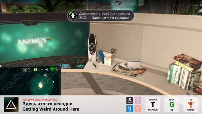 "Трофей ""Здесь что-то неладно / Getting Weird Around Here"" в Assassin's Creed 4: Black Flag (Steam, Uplay, PlayStation, Xbox)"