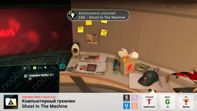 "Трофей ""Компьютерный гремлин / Ghost In The Machine"" в Assassin's Creed 4: Black Flag (Steam, Uplay, PlayStation, Xbox)"