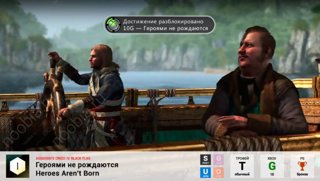 "Трофей ""Героями не рождаются / Heroes Aren't Born"" в Assassin's Creed 4: Black Flag (Steam, Uplay, PlayStation, Xbox)"