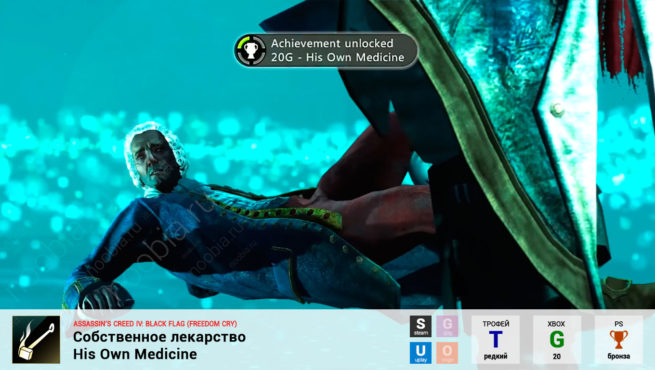 "Трофей ""Собственное лекарство / His Own Medicine"" в Assassin's Creed 4: Freedom Cry (Steam, Uplay, PlayStation, Xbox)"