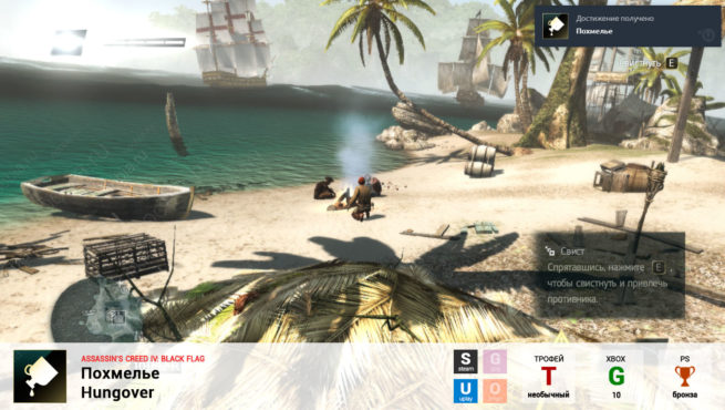 "Трофей ""Похмелье / Hungover"" в Assassin's Creed 4: Black Flag (Steam, Uplay, PlayStation, Xbox)"