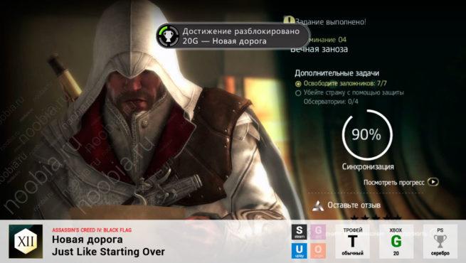 "Трофей ""Новая дорога / Just Like Starting Over"" в Assassin's Creed 4: Black Flag (Steam, Uplay, PlayStation, Xbox)"