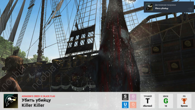 "Трофей ""Убить убийцу / Killer Killer"" в Assassin's Creed 4: Black Flag (Steam, Uplay, PlayStation, Xbox)"