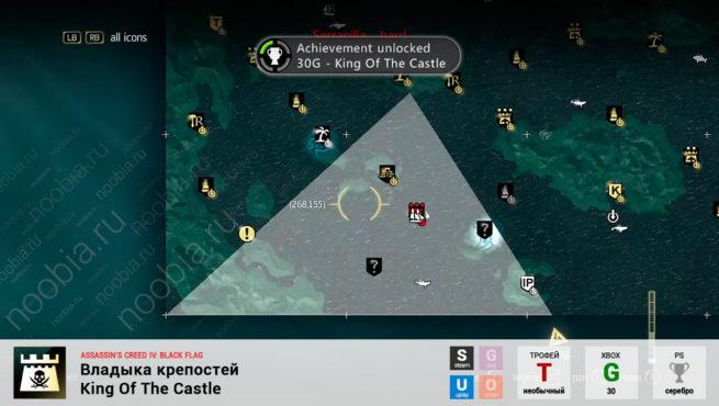 "Трофей ""Владыка крепостей / King Of The Castle"" в Assassin's Creed 4: Black Flag (Steam, Uplay, PlayStation, Xbox)"
