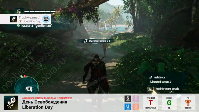 "Трофей ""День Освобождения / Liberation Day"" в Assassin's Creed 4: Freedom Cry (Steam, Uplay, PlayStation, Xbox)"