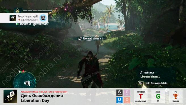 "Трофей ""День Освобождения / Liberation Day"" в Assassin's Creed 4: Freedom Cry (Steam, Uplay, PlayStation, Xbox)"