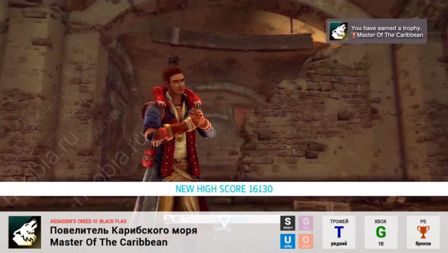"Трофей ""Повелитель Карибского моря / Master Of The Caribbean"" в Assassin's Creed 4: Black Flag (Steam, Uplay, PlayStation, Xbox)"