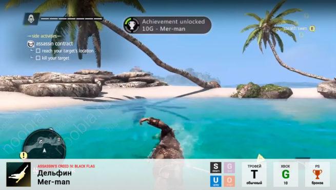 "Трофей ""Дельфин / Mer-man"" в Assassin's Creed 4: Black Flag (Steam, Uplay, PlayStation, Xbox)"