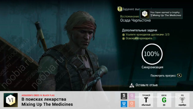 "Трофей ""В поисках лекарства / Mixing Up The Medicines"" в Assassin's Creed 4: Black Flag (Steam, Uplay, PlayStation, Xbox)"