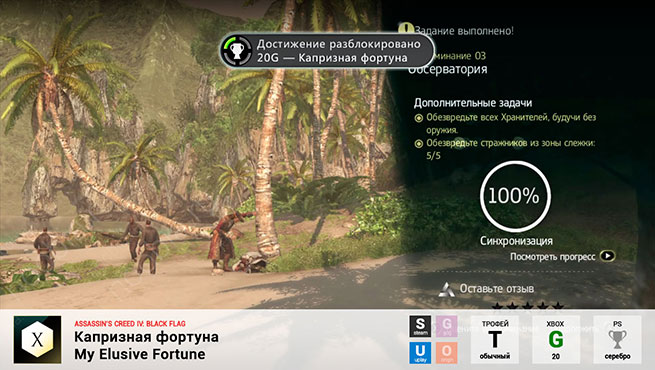 "Трофей ""Капризная фортуна / My Elusive Fortune"" в Assassin's Creed 4: Black Flag (Steam, Uplay, PlayStation, Xbox)"