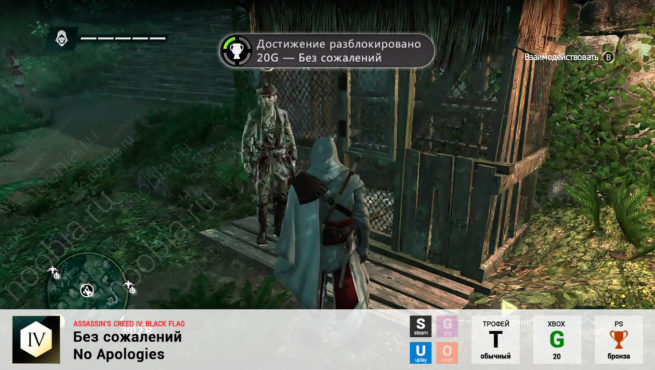 "Трофей ""Без сожалений / No Apologies"" в Assassin's Creed 4: Black Flag (Steam, Uplay, PlayStation, Xbox)"