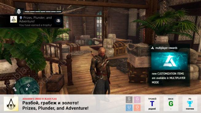 "Трофей ""Разбой, грабеж и золото! / Prizes, Plunder, and Adventure!"" в Assassin's Creed 4: Black Flag (Steam, Uplay, PlayStation, Xbox)"
