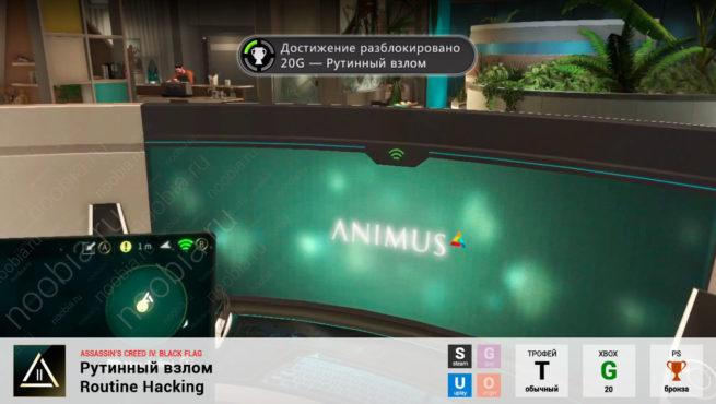 "Трофей ""Рутинный взлом / Routine Hacking"" в Assassin's Creed 4: Black Flag (Steam, Uplay, PlayStation, Xbox)"
