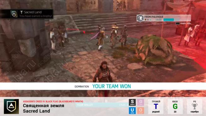 "Трофей ""Священная земля / Sacred Land"" в Assassin's Creed 4: Black Flag (Steam, Uplay, PlayStation, Xbox)"
