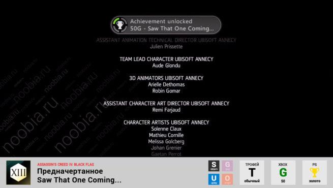 "Трофей ""Предначертанное / Saw That One Coming..."" в Assassin's Creed 4: Black Flag (Steam, Uplay, PlayStation, Xbox)"