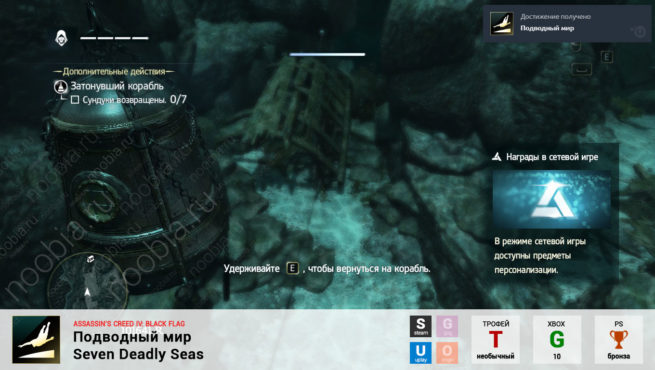 "Трофей ""Подводный мир / Seven Deadly Seas"" в Assassin's Creed 4: Black Flag (Steam, Uplay, PlayStation, Xbox)"