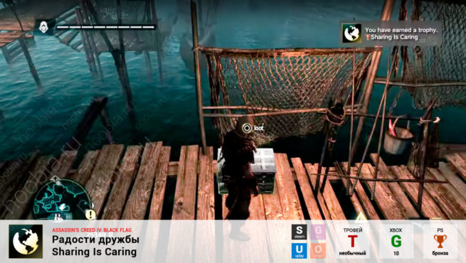 "Трофей ""Радости дружбы / Sharing Is Caring"" в Assassin's Creed 4: Black Flag (Steam, Uplay, PlayStation, Xbox)"