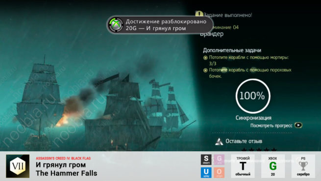 "Трофей ""И грянул гром / The Hammer Falls"" в Assassin's Creed 4: Black Flag (Steam, Uplay, PlayStation, Xbox)"