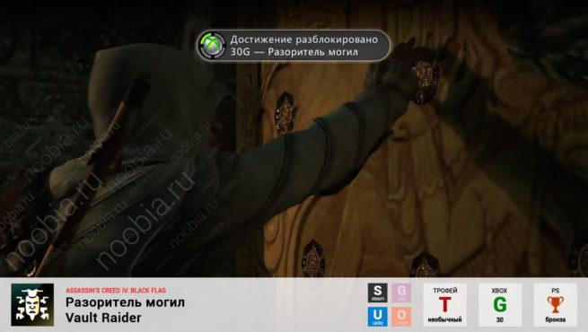 "Трофей ""Разоритель могил / Vault Raider"" в Assassin's Creed 4: Black Flag (Steam, Uplay, PlayStation, Xbox)"