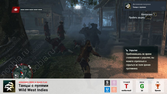 "Трофей ""Танцы с пулями / Wild West Indies"" в Assassin's Creed 4: Black Flag (Steam, Uplay, PlayStation, Xbox)"