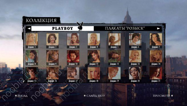 Девушки из журналов PLAYBOY в Mafia 2 (фотографии 1-21)
