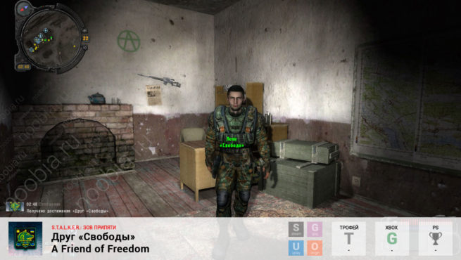 "Трофей ""Друг ""Свободы"" / A Friend of Freedom"" в S.T.A.L.K.E.R.: Call of Pripyat на PC"