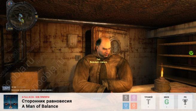 "Трофей ""Сторонник равновесия / A Man of Balance"" в S.T.A.L.K.E.R.: Call of Pripyat на PC"