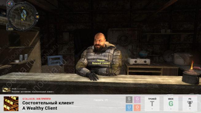 """Трофей """"Состоятельный клиент / A Wealthy Client"""" в S.T.A.L.K.E.R.: Call of Pripyat на PC"""