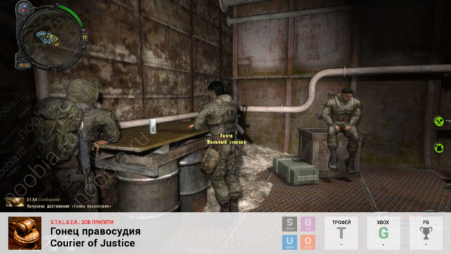 "Трофей ""Гонец правосудия / Courier of Justice"" в S.T.A.L.K.E.R.: Call of Pripyat на PC"