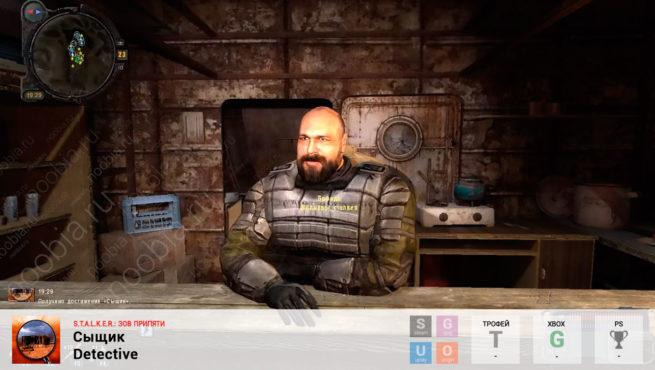 "Трофей ""Сыщик / Detective"" в S.T.A.L.K.E.R.: Call of Pripyat на PC"
