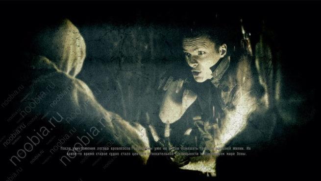 """""""Сталкер: Зов Припяти"""": концовка игры с уничтоженным логовом кровососов на Затоне"""