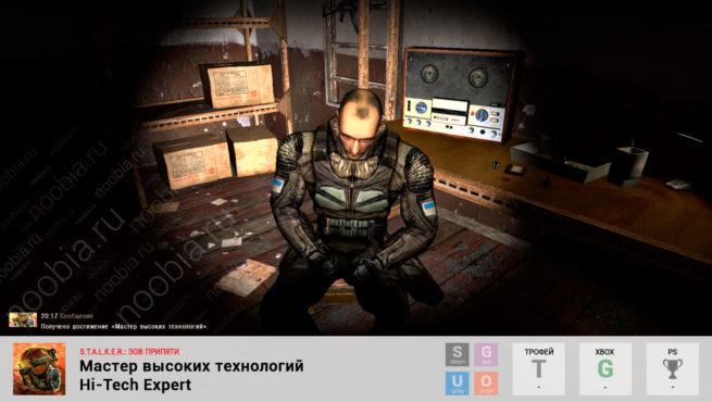 """Трофей """"Мастер высоких технологий / Hi-Tech Expert"""" в S.T.A.L.K.E.R.: Call of Pripyat на PC"""